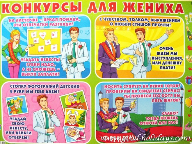 Выкуп невесты. задания для жениха