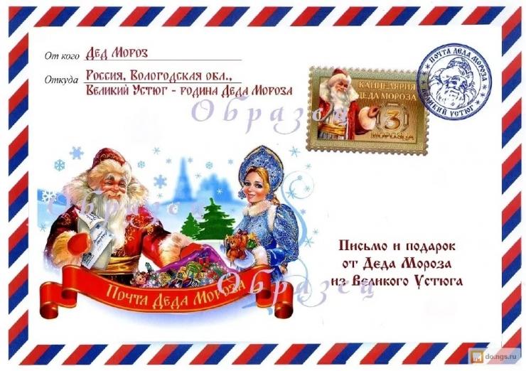 Как получить письмо от Деда Мороза