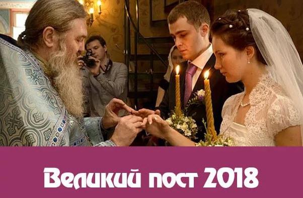 Можно ли играть свадьбу в Великий пост 2018