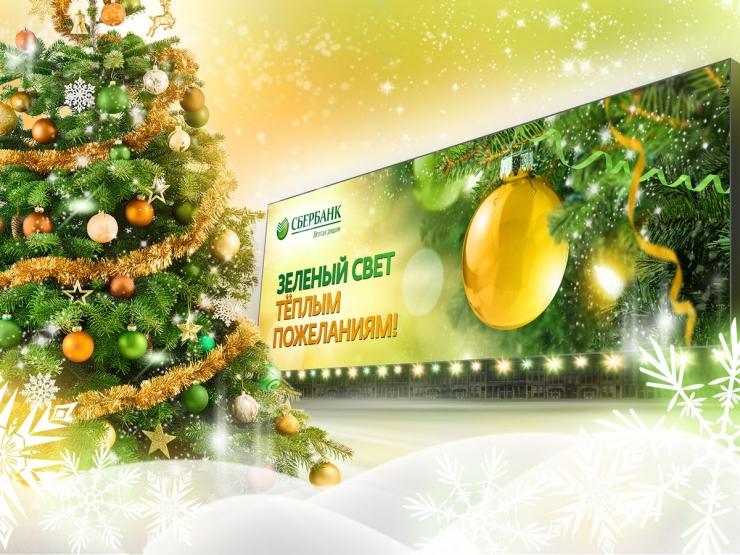 Как работает Сбербанк на новогодние праздники
