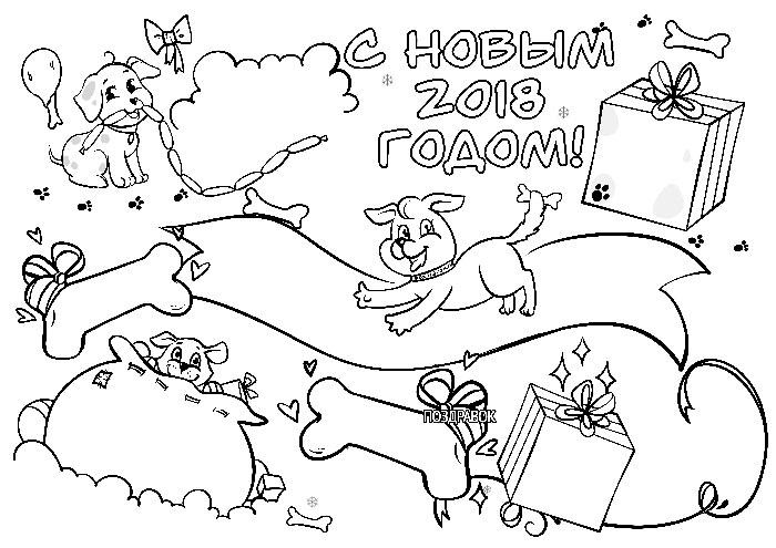 Стенгазета на Новый год 2018