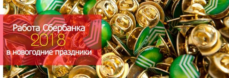 Как работает Сбербанк на новогодние праздники 2018 в Москве