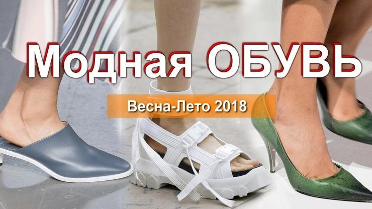 Модная женская обувь весна-лето 2018 года