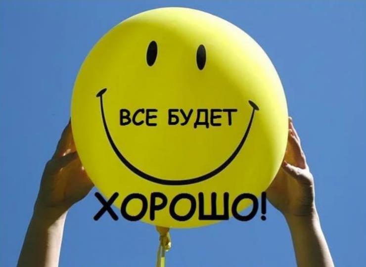 Каждый день хорошее настроение