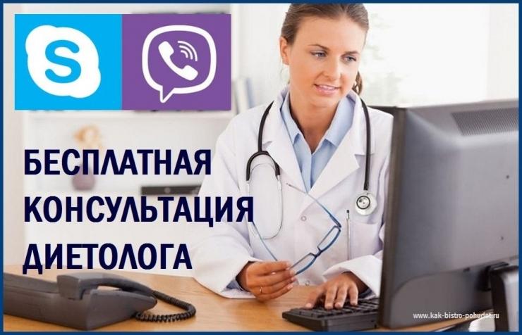 Профессиональная консультация диетолога