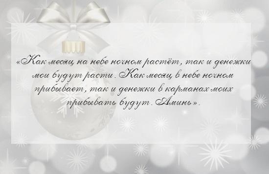 Новогодние ритуалы