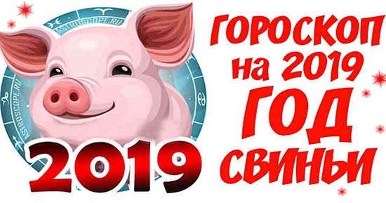 Астрологический прогноз на 2019