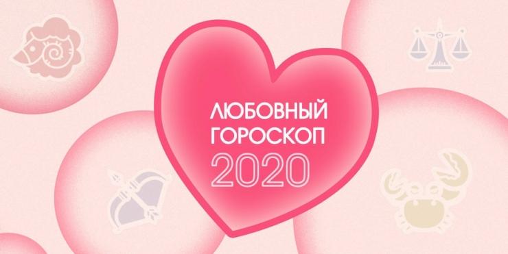 Любовный гороскоп на 2020 год по знаку зодиака
