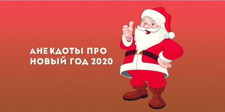 Анекдоты про Новый год 2020