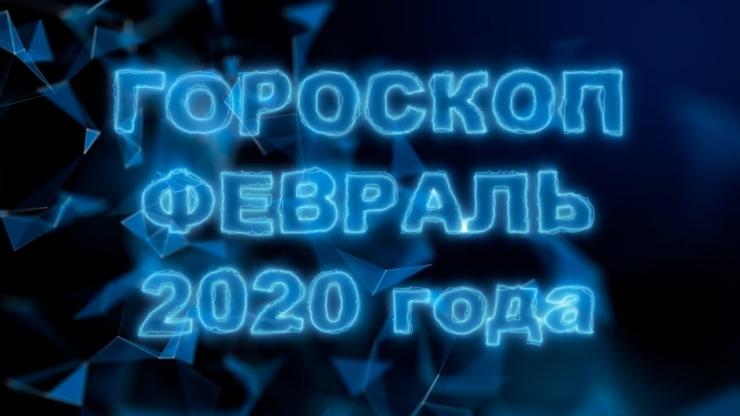 Гороскоп на февраль 2020