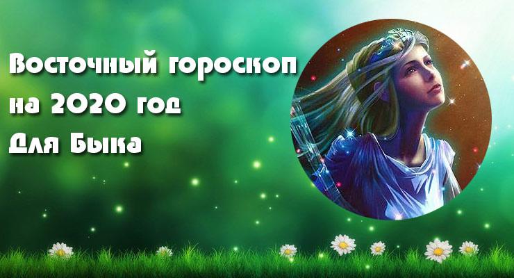 Дева-Бык
