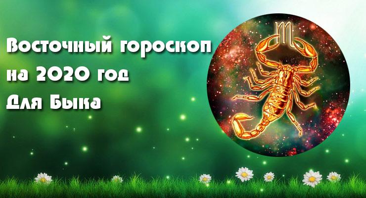 Скорпион-Бык