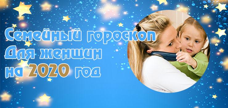 Семейный гороскоп для женщин на февраль 2020