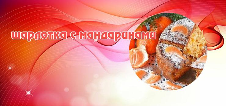 Шарлотка с мандаринами - рецепт выпечки