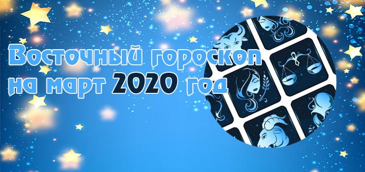 Восточный гороскоп на март 2020