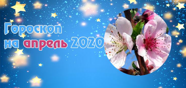 О чем говорят звезды – гороскоп на апрель 2020