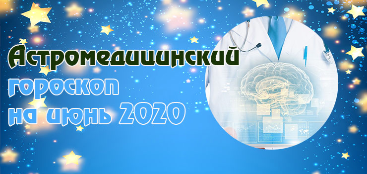 Астромедицинский гороскоп на июнь 2020
