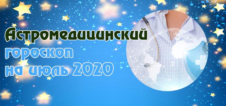 Астромедицинский гороскоп на июль 2020