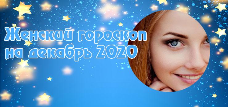 Женский гороскоп на декабрь 2020