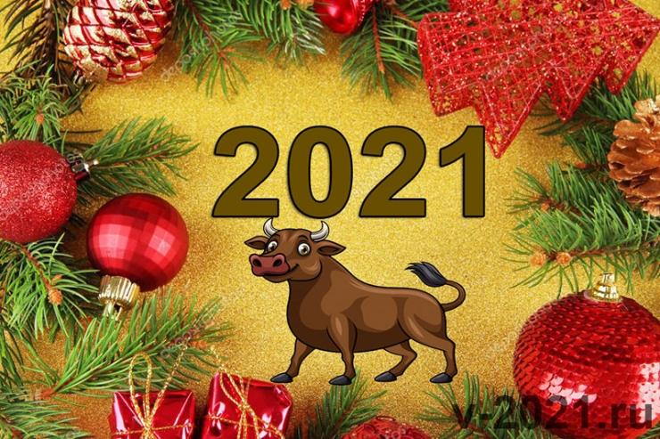Как встретить и отметить новый 2021 год