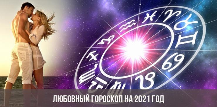 Гороскоп любви на 2021 год